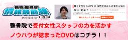 整骨院DVD